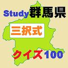 群馬県クイズ100 icon