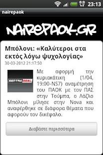nairepaok- screenshot thumbnail