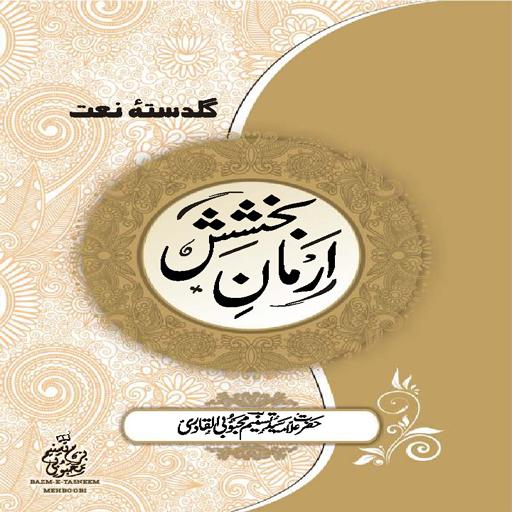 Hadaiq E Bakhshish Ebook