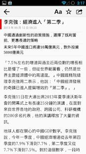玩新聞App|彭博商業週刊/中文版免費|APP試玩