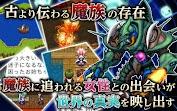 RPG デスティニーレジェンズ - KEMCO Giochi per Android screenshot
