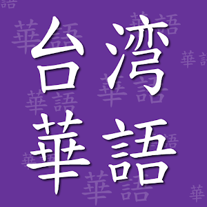台湾華語マスターFree ピンイン付き 繁体字の中国語学習 教育 App LOGO-APP試玩