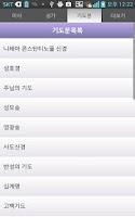Screenshot of 매일 미사 Plus