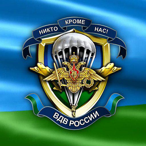 Russian Airborne Symbols,Flag