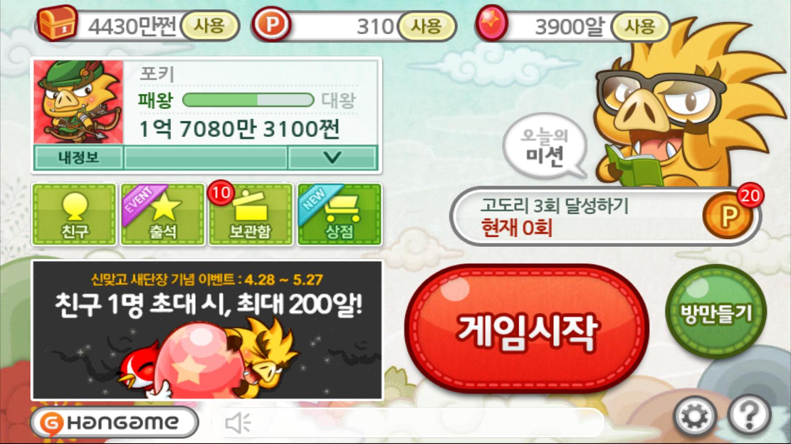 한게임 신맞고 - Dual Gostop, Hangame - screenshot