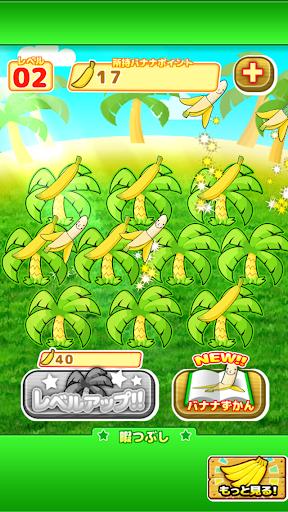 むきむきバナナ