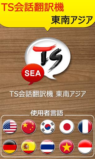 TS会話翻訳機[SEA]