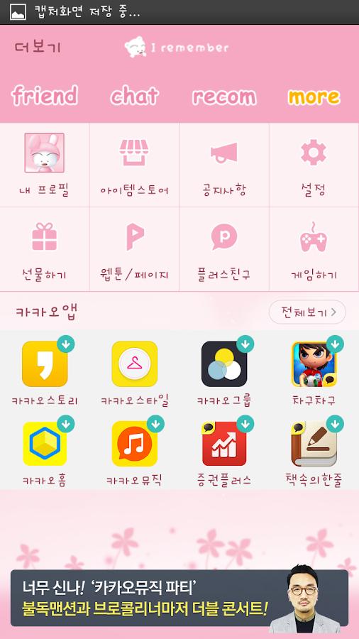 BABU 카카오톡 테마 - screenshot