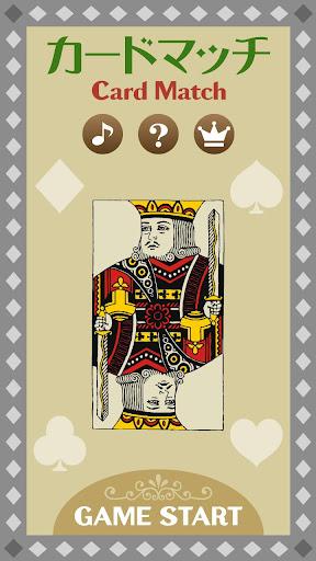 大人のためのシンプル脳トレゲーム【カードマッチ】