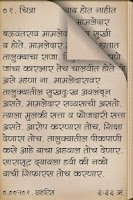 Screenshot of Chitra Aani Charu Marathi Book