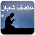 Mid Shaban Live Wallpaper icon