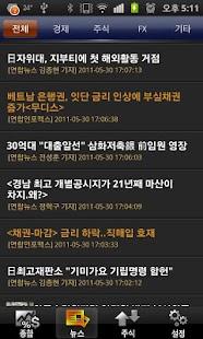 스마트 인포맥스- screenshot thumbnail