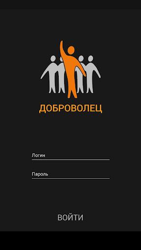 Доброволец.рф