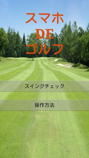 スマホDEゴルフ