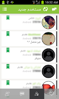 Screenshot of Hala Messenger
