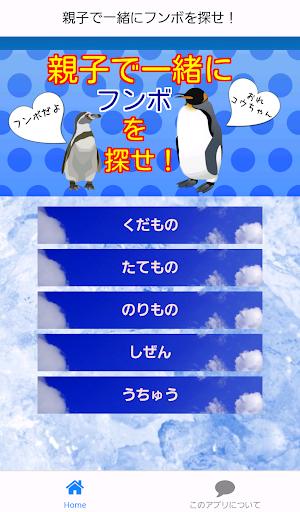 親子で楽しむ!フンボを探せ!子供向け無料ペンギンアプリ