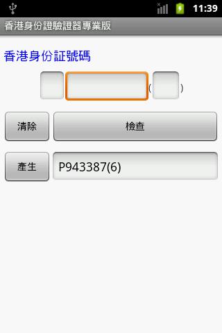 香港身份證驗證器專業版