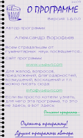 Screenshot of Все сдали!