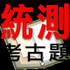《旗立》統測考題練習 icon