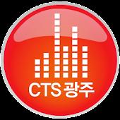 CTS광주라디오