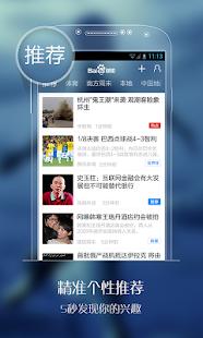 玩新聞App|百度新闻免費|APP試玩