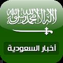 أخبار السعودية icon