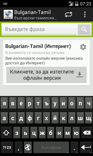 Български-Тамилски Dictionary