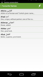 Muslim Names - screenshot thumbnail