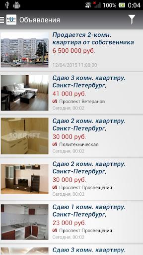【免費購物App】Вся недвижимость в кармане-APP點子