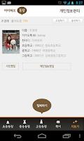 Screenshot of 카카오톡 동창찾기 친구확장 [아이러브동창]
