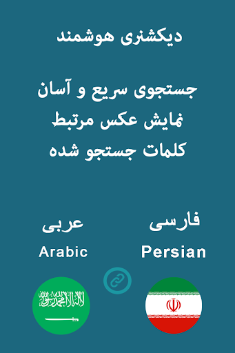 Smart Dictionary Arabic Farsi