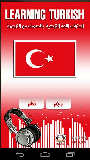 ترجم وتعلم اللغة التركية