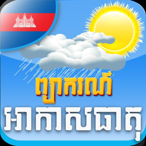 Khmer Weather Forecast LOGO-APP點子