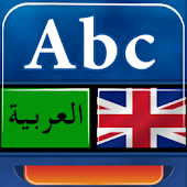 MSDict English>Arabic Dictio