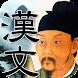 中高生の漢文