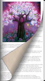 Το δέντρο της…, Χ. Λουλοπούλου - screenshot thumbnail