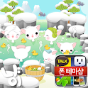 노랑박스 냥이 온천 카카오톡 테마 icon