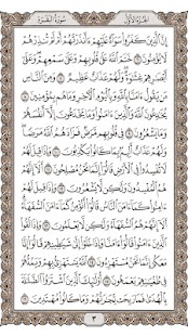MP3 Quran- screenshot thumbnail
