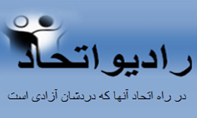 Radio Etehad - screenshot