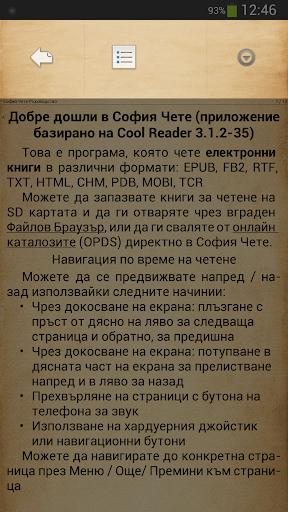 София чете