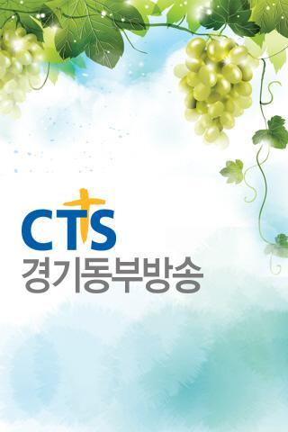 CTS 경기동부방송