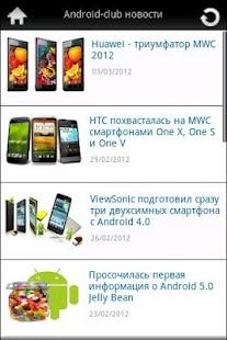 Новости об android RSS (рус.)– уменьшенный скриншот