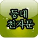 등대 천자문 icon