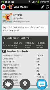 بيقولك مرور- Bey2ollak Traffic - screenshot thumbnail