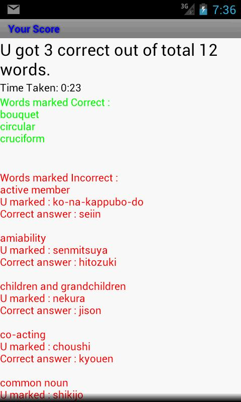 English To Japenese Words S-Z - screenshot