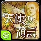 天使の預言 icon
