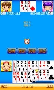 奇酷鬥地主(臺灣、香港版) - screenshot thumbnail