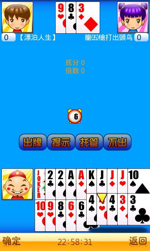 奇酷鬥地主(臺灣、香港版) - screenshot