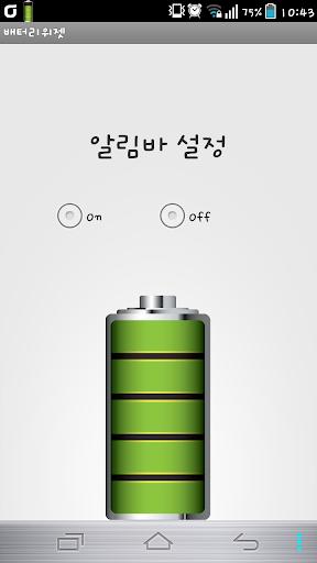 電池小工具3D