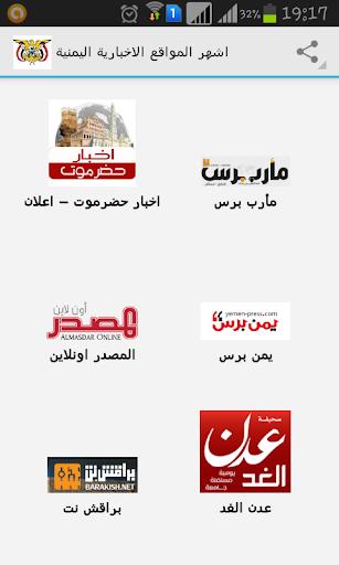 اشهر المواقع الاخبارية اليمنية